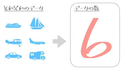 データの粒度、解析単位とは 優しく図解